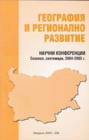 Сборник доклади, 2006г. - Copy