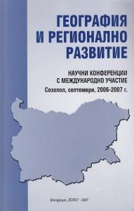 сборник доклади 2007г. - Copy