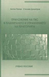 Учебно пособие 2009г. - Copy