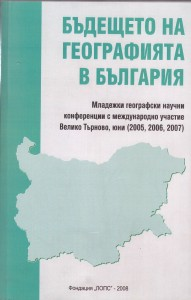 сборник доклади 2008г. - Copy