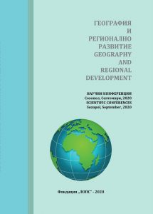 Сборник доклади от научни конференции-География и регионално развитие-Созопол, септември 2020. Фондация ЛОПС