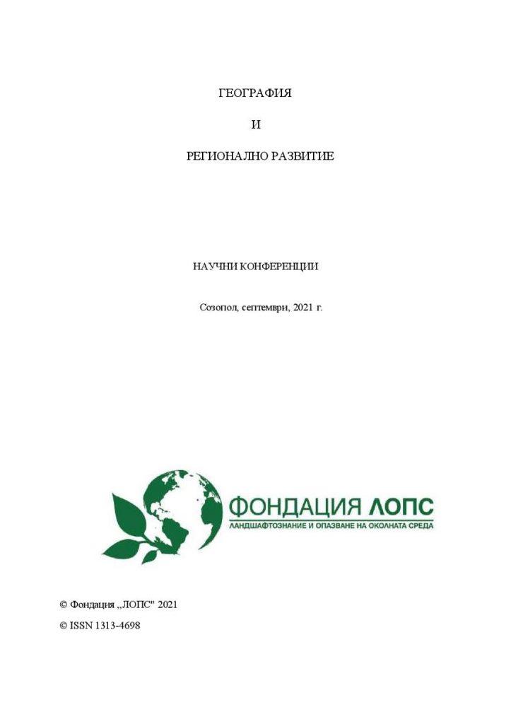 Фондация ЛОПС. Сборник доклади от научни конференции-География и регионално развитие-Созопол, септември 2021